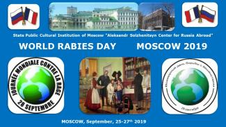 WORLD RABIES DAY       MOSCOW 2019  (English version)