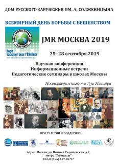 WRD Moscow 2019 - 3 days, according to the classic WRD scheme (Russian poster)