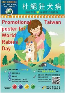 Promotional poster of the World Rabies Day 2020, Taiwan